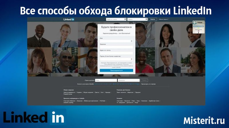 Все способы обхода блокировки LinkedIn