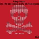 Petya-virus