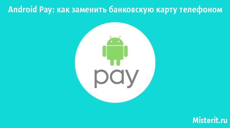Аndroid Pay: как заменить банковскую карту телефоном