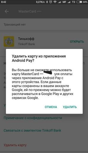 Kak-nastroit-Android-Pay-22