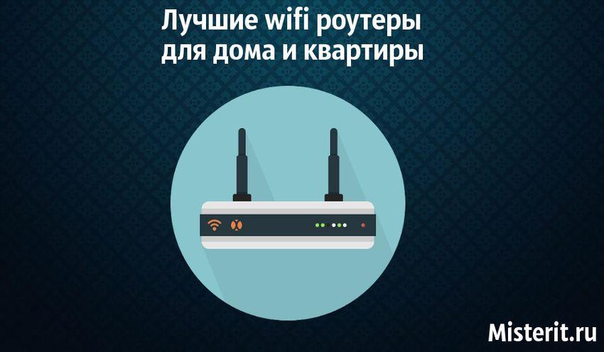 Лучшие wifi роутеры для дома и квартиры