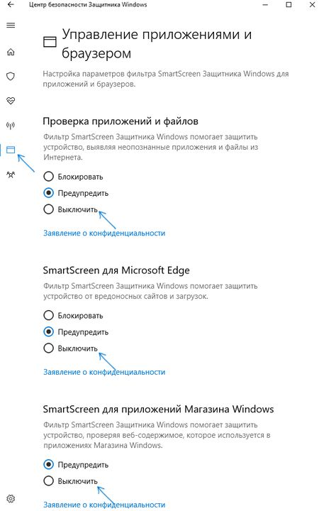 disable-smartscreen-windows-10-settings