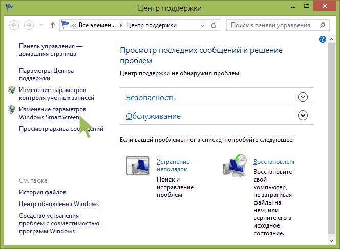 smartscreen-settings