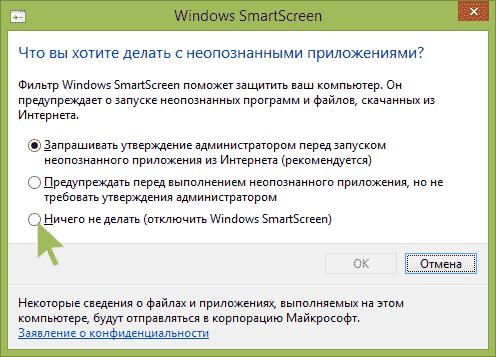 windows-smartscreen-off