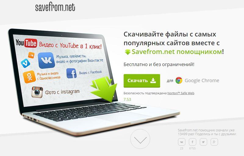 Расширение от Savefrom.net