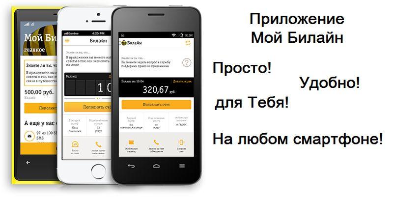 Prilogenie-moy-beeline-prosto-ydobno-dlya-tebya-na-lybom-smartfone