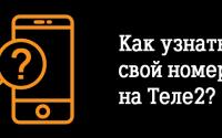 kak-uznat-svoj-nomer-tele2