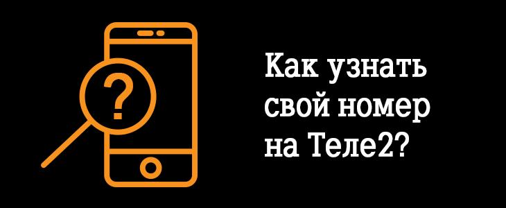 Как узнать свой номер телефона Теле2