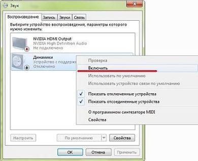 propal-ischez-zvuk-na-kompyutere1
