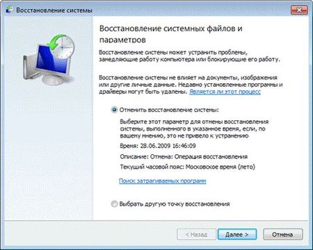 sys_restore11