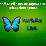 nnm-zerkala_obhod-blokirovki