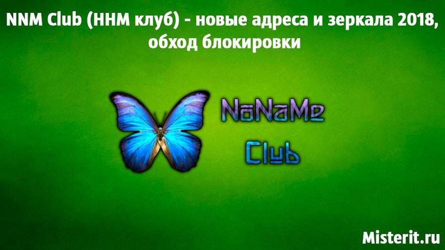 NNM Club (ННМ клуб) - новые адреса и зеркала 2018, обход блокировки