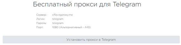 Обход блокировки Telegram при помощи прокси